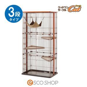 ボンビ ウッドワンサークルキャット 3段タイプ(キャットサークル 猫ケージ ペット 木製)(同梱不可)(送料無料)|escoshop
