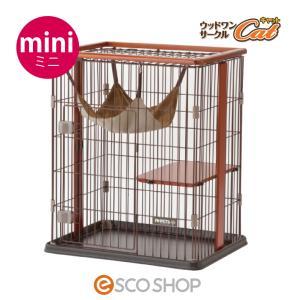 ボンビ ウッドワンサークルキャット ミニ (猫 ケージ サークル ねこハウス )(同梱不可)(送料無料)|escoshop