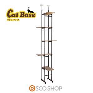 ボンビ キャットベース ジャングルジムタイプのキャットツリー(キャットタワー ポール ねこツリー 猫)(同梱不可)(送料無料)|escoshop