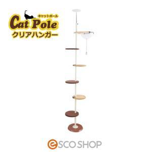 ボンビ キャットポール クリアハンガー (キャットタワー ポール ねこツリー 猫)(同梱不可)(送料無料)|escoshop