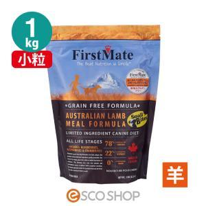ファーストメイトドッグフード オーストラリアンラム スモールバイツ (小粒) 1kg (First Mate グレインフリー グルテンフリー)|escoshop