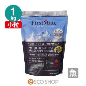 ファーストメイトドッグフード パシフィックオーシャンフィッシュ  スモールバイツ (小粒) 1kg(First Mate グレインフリー グルテンフリー)|escoshop