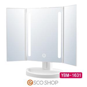 LED三面鏡でお顔全体や横顔もしっかり映ります。 LEDライト 三面メイクアップミラー YBM-16...