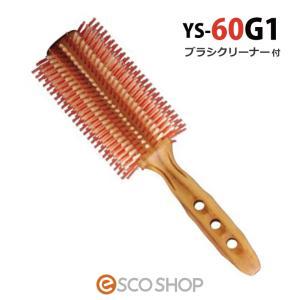 (選べるブラシクリーナーセット)YSパーク カールシャインスタイラー ロールブラシ YS-60G1 (YS60G1 ヘアブラシ 白豚毛 直径60mm ワイエスパーク)(送料無料)|escoshop