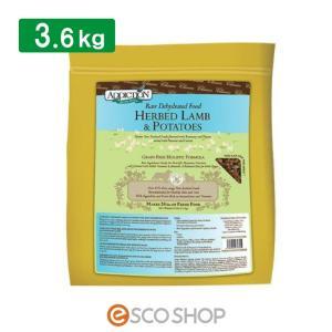 アディクション ハーブラム&ポテト(ラム肉/タイム・ローズマリー)ドッグフード 3.6kg (低温乾燥製法 口臭ケア デンタルケア 穀物不使用 成犬期)(送料無料)|escoshop