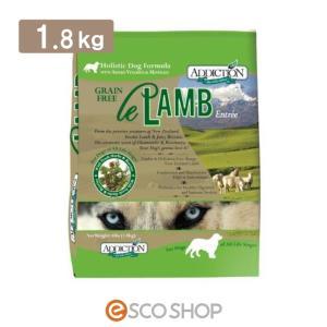 アディクション ル・ラム グレインフリードッグフード 1.8kg (ドライフード アレルギー ラム肉 ビタミンB豊富 低カロリー 穀物不使用 全年齢)|escoshop