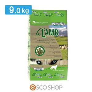 アディクション ル・ラム グレインフリードッグフード 9kg (ドライフード アレルギー ラム肉 ビタミンB豊富 低カロリー 穀物不使用 全年齢)(送料無料)|escoshop