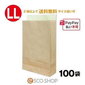 宅配袋 クラフト 特大 LLサイズ 100枚 テープ付き 茶色 無地(A3 100袋 梱包袋 日本製 梱包資材 紙袋 宅急便)(2個で送料無料)|escoshop