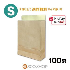 宅配袋 クラフト 小 Sサイズ 100枚 テープ付き 茶色 無地(100袋 梱包袋 未晒 日本製 梱包資材 紙袋 宅急便 bagS)(2個で送料無料)|escoshop