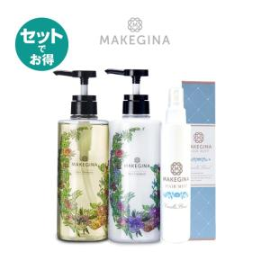 (正規販売店)MAKEGINA メイクジーナ シャンプー&トリートメント&ミストセット(大石参月 プロデュース)(送料無料)|escoshop