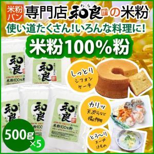 和良(わら)米粉100%粉 500g×5袋セット(米粉 グルテンフリー パン)(送料無料)