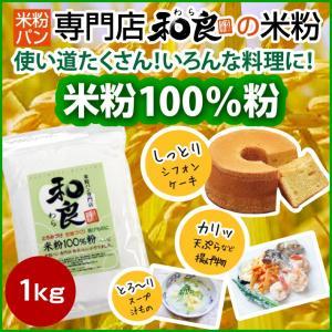 和良(わら)米粉100%粉 1kg/米粉 グルテンフリー パン(送料無料)