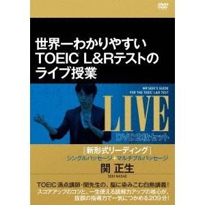 世界一わかりやすいTOEIC L&R テストのライブ授業 [新形式リーディング]シングルパッセージ+マルチプルパッセージ DVD2枚セット 【DVD.... esdigital