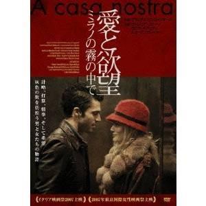 愛と欲望 ミラノの霧の中で 【DVD】