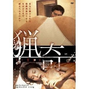 猟奇 【DVD】|esdigital