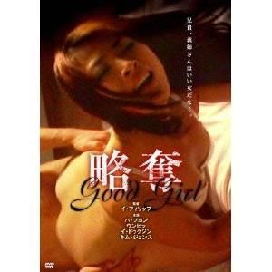 略奪 【DVD】