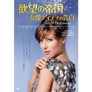 種別:DVD 発売日:2012/02/03 説明:マドリッドでバーテンダーをしていたディアナは、スタ...