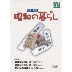 昭和の暮らし 第1巻 【DVD】