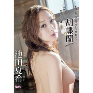 池田夏希/胡蝶蘭 【DVD】