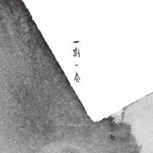 中塚翠涛/一期一会 【CD】