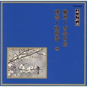 (伝統音楽)/朧月/百合の花/時雨/牡丹雪 他 【CD】