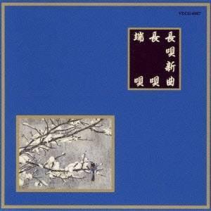 (伝統音楽)/長唄/端唄 【CD】