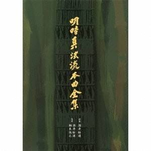 酒井松道 明暗真法流本曲全集 CD の商品画像|ナビ