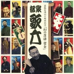 種別:CD 発売日:2012/07/25 収録:Disc.1/01. 二ツ目昇進のご挨拶 (MONO...