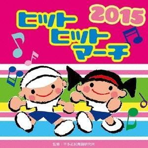 (教材)/2015 ヒットヒットマーチ 【CD】...