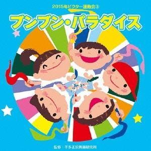 (教材)/ブンブン・パラダイス 【CD】|esdigital