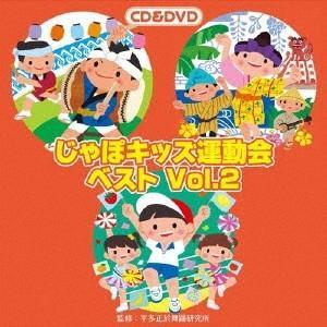 (教材)/じゃぽキッズ運動会ベストVol.2 【CD+DVD】|esdigital