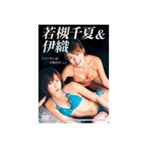若槻千夏&伊織「パーティーは今宵だけ…。」 【DVD】