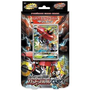 ポケモンカードゲーム サン&ムーン スターターセット改造 カプ・ブルルGX esdigital