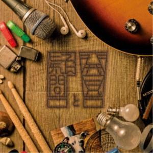 種別:CD 発売日:2017/12/06 説明:2011年に地元・名古屋で結成されたロックバンド。2...