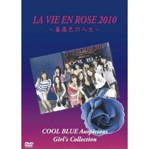LA VIE EN ROSE 2010 〜薔薇色の人生〜 COOL BLUE Auspicious Girl's Collection 【DVD】