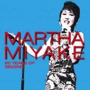 マーサ三宅 with マーサ・シンガーズ/帰り来ぬ青春〜Yesterday When I Was Young 【CD】|esdigital