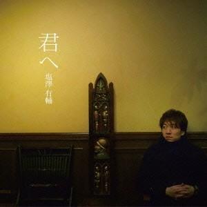 塩澤有輔/君へ 【CD】|esdigital