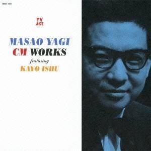 八木正生/八木正生 CM WORKS ft.伊集加代 【CD】