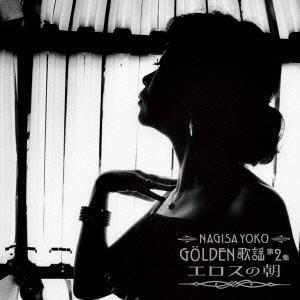 渚ようこ/ゴールデン歌謡・第二集 〜エロスの朝〜 【CD】