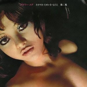 フラワー・メグ/ささやき・ためいき・もだえ 第二集 【CD】