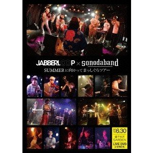 種別:DVD 発売日:2013/08/28 収録:Disc.1/01.上海午前零時 (ソノダバンド ...