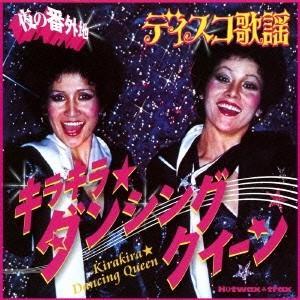 (オムニバス)/夜の番外地 ディスコ歌謡 キラキラ★ダンシング クイーン 【CD】