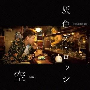 灰色デ・ロッシ/空 〜kara〜 【CD】...
