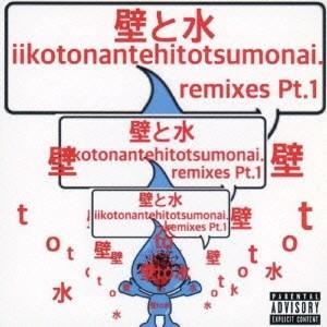 壁と水/iikotonantehitotsumonai.remixes.pt.1 【CD】