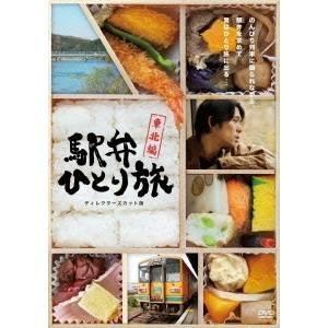 種別:DVD 発売日:2012/11/02 説明:シリーズエピソード 東北編1 上野(東北本線・快速...