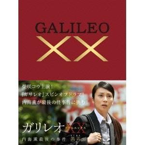 ガリレオXX 内海薫最後の事件 愚弄ぶ 【DVD】...