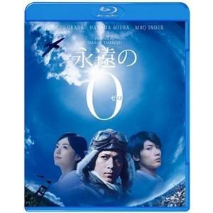 永遠の0 【Blu-ray】
