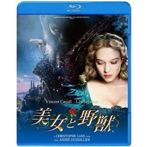 美女と野獣 【Blu-ray】