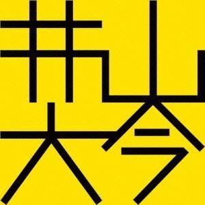 井山大今/井山大今 【CD】 esdigital