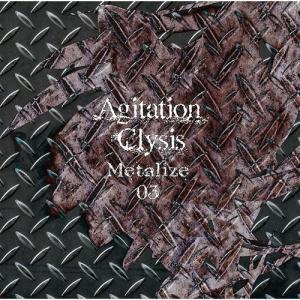 オムニバス/Agitation Clysis 〜Metalize 03〜 【CD】|ハピネットオンラインPayPayモール